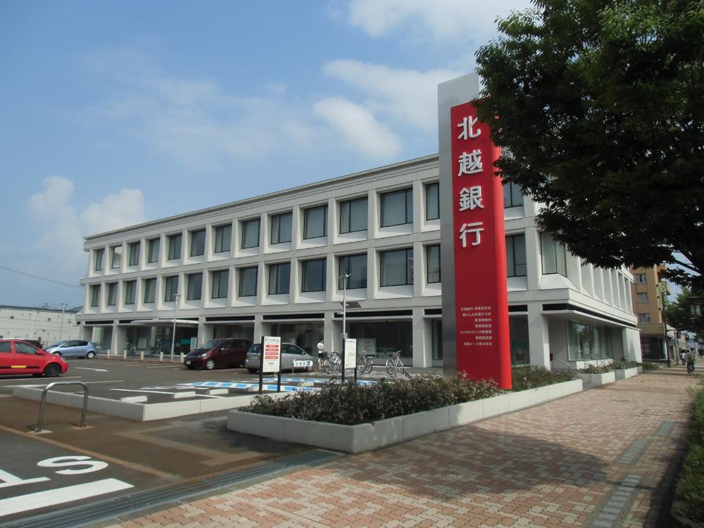 北越銀行南新潟支店